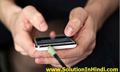 mobile fast charging ke liye charge me lagake mobile use na kare - www.solutioninhindi.com