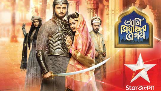 Ami Sirajer Begum Star Jalsha Historical Serial Title Song