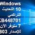 Windows 10 التحديث التراكمي KB4487017 متوفر الآن للإصدار 1803