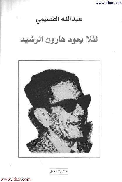 تحميل كتاب اسرائيل كما لا يعرفها العرب pdf