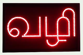 vazhi sign display tamil