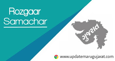Download Gujarat Rozgaar Samachar (08-08-2018)