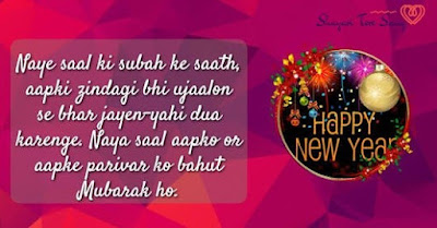Happy New Year Shayari, Naya Saal Ki Subah Ke Saath