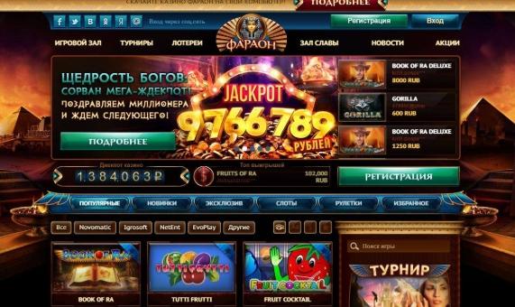 как выиграть в казино онлайн фараон