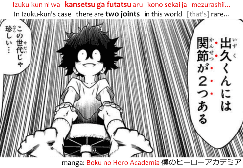 Furigana dots in the manga Boku no Hero Academia 僕のヒーローアカデミア. Transcript: Izuku-kun ni wa kansetsu ga futatsu aru kono sekai ja mezurashii. In Izuku-kun's case there are two joints, in this world that's rare.
