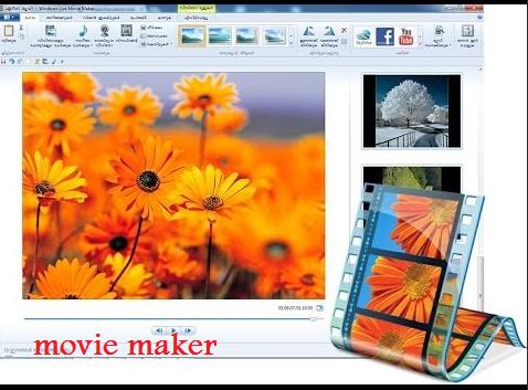 تحميل برنامج movie maker 64 bit