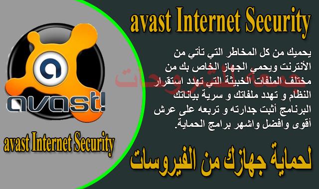 برنامج  avast Internet Security v19.4.2374 Build 19.4.4318.460  لحماية جهازك
