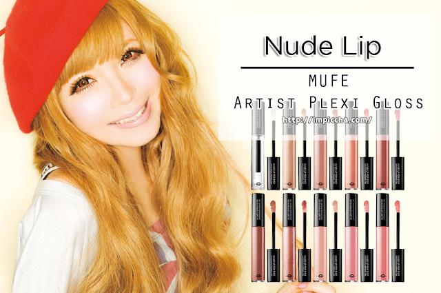 Nude Lip with MUFE Artist Plexi Gloss