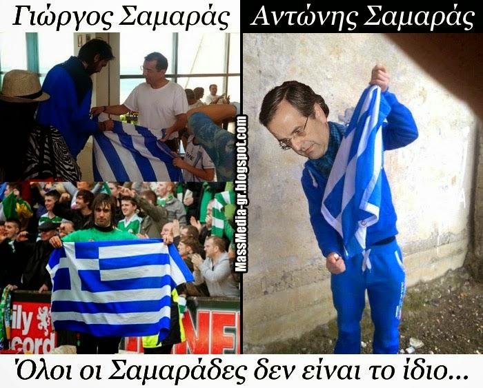 http://3.bp.blogspot.com/-x6_4xtkca5Q/U6p1rjUquUI/AAAAAAACGsI/MrnkuTPUDdk/s1600/Samaras+kai+Samaras.jpg