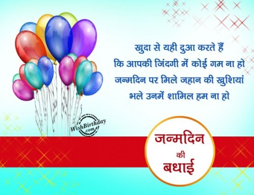 heart-touching-birthday-wishes-for-best-friend-in-hindi