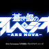 ARPEGGIO OF BLUE STEEL -ARS NOVA-