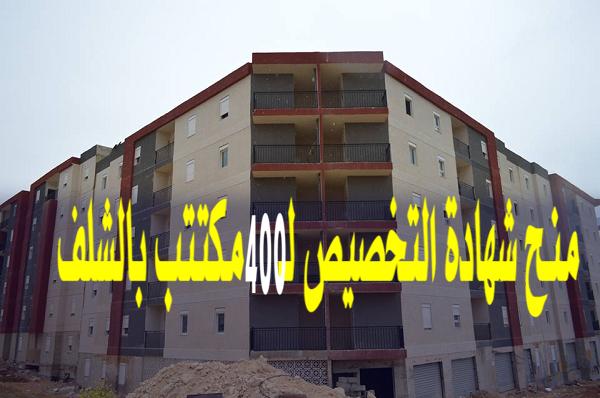 """منح شهادات التخصيص لـ 400 مكتتب """"عدل"""" بالشلف"""
