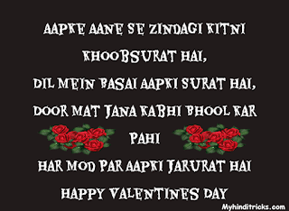Valentines Day Hindi Shayari, Images, sms