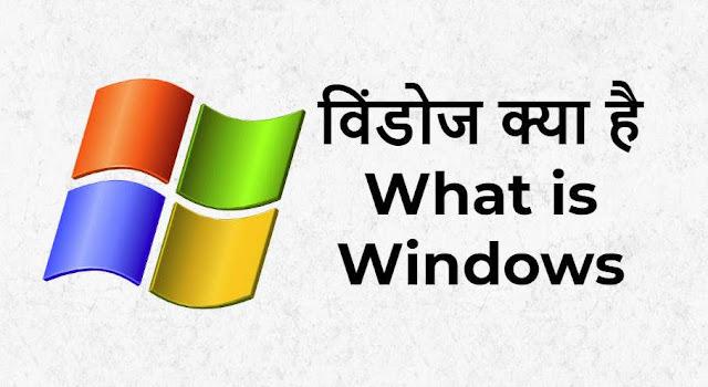 विंडोज़ क्या है - What is Windows
