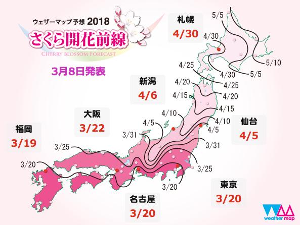 【2018東京櫻花】賞櫻名所與花況預測 (3.14更新) | 京都少年花見之旅