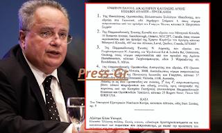 Αποτέλεσμα εικόνας για εξώδικο των Παμμακεδονικών στον Υπ. Εξωτερικών