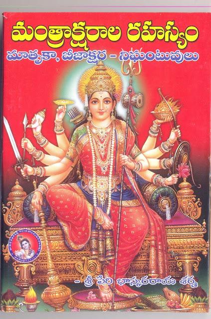మంత్రాక్షరాల రహస్యం (భీజాక్షర నిఘంటువు) | Mantraaksharala Rahasyam (Bhejakshara Nighantuvu) | GRANTHANIDHI | MOHANPUBLICATIONS | bhaktipustakalu