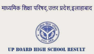 UP Board 10th Result