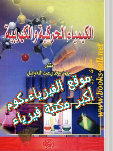 كتاب الكيمياء الحركية والكهربية
