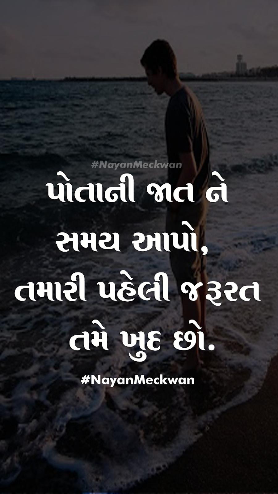 પોતાને - ગુજરાતી સુવિચાર । Gujarati Suvicar | Self Quote