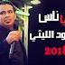 محمود الليثي في ناس هتولع الديجيهات توزيع درامز العالمى السيد ابو جبل 2017