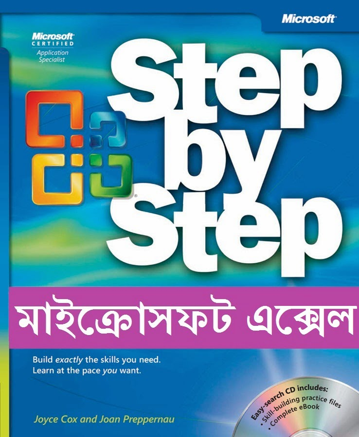 Microsoft Office Excel Bangla