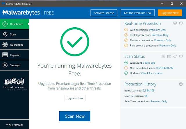 برنامج Malwarebytes
