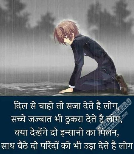 Zakhmi Dil Shayari Dil Se Chaho
