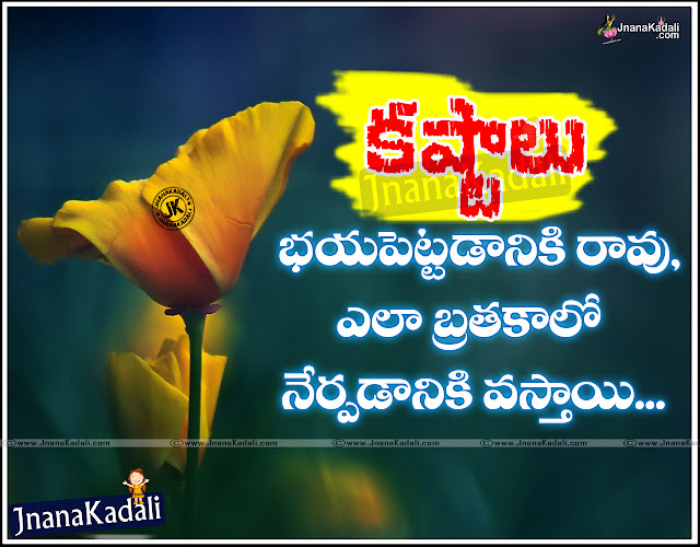 Latest Telugu Language Hard Work And Success Life Images With Nice Quotations Best Telugu Quotes Pictures Latest Telugu Language Kavithalu And Telugu Quotes Pictures Today Telugu Inspirational Thoughts And Messages Beautiful Telugu Images And Daily Good Morning Pictures Good AfterNoon Quotes In Teugu Cool Telugu New Telugu Quotes Telugu Quotes For WhatsApp Status  Telugu Quotes For Facebook Telugu Quotes ForTwitter Beautiful Quotes In jnanakadali Telugu Manchi maatalu