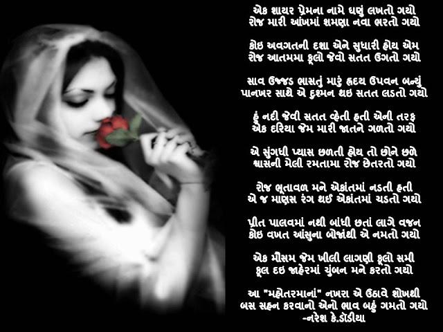 एक शायर प्रेमना नामे घणुं लखतो गयो Gujarati Gazal By Naresh K. Dodia