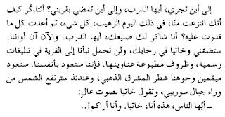 رواية أرى الشمس اقتباسات