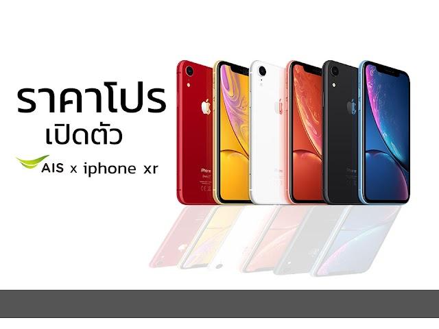 iphone xr ais