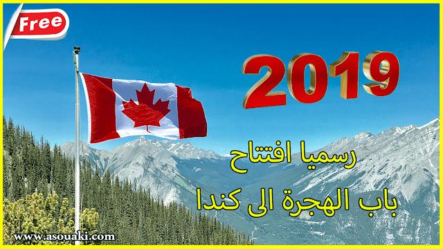 رسميا افتتاح باب الهجرة الى كندا لسنة 2019 ووزير الهجرة و اللجوء الكندي يعلن على منح كندا 1 مليون تأشيرة كندية لجميع العرب بدون أي شروط