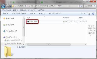 cmd.exeをD:\Azuki\testにコピー