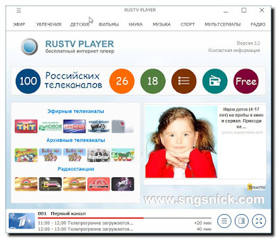 RusTV player 3.2 - Интерфейс программы