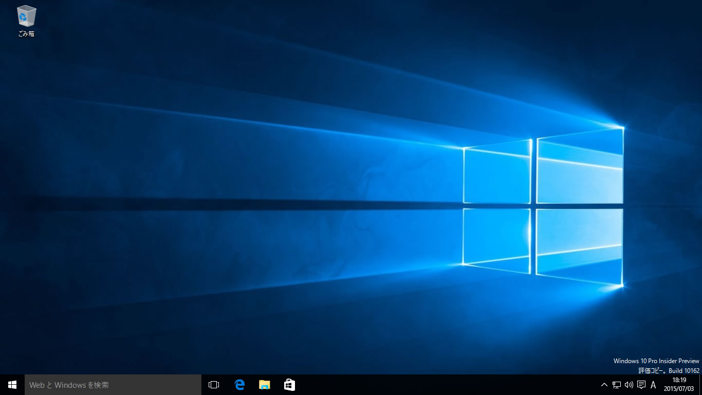 【Windows 10 Insider Preview】ビルド10162