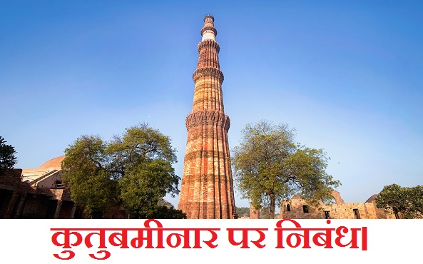 Help on essay qutub minar in hindi