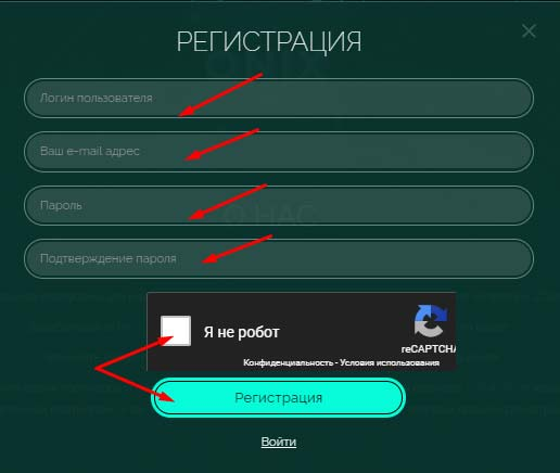 Регистрация в Onix 2