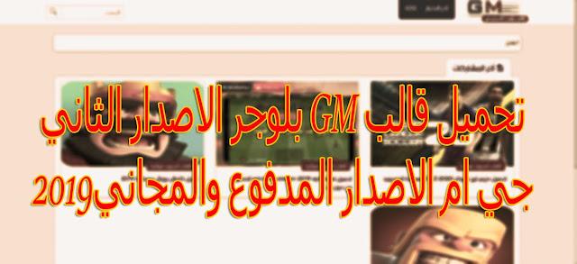تحميل قالب GM بلوجر الاصدار الثاني جي ام الاصدار المدفوع والمجاني2019