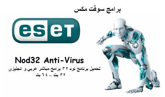 تحميل برنامج نود 32 انتي فيرس 2019 عربي و انجليزي download nod32 antivirus