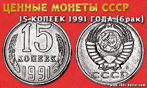 Монета СССР: 15 копеек 1991 года