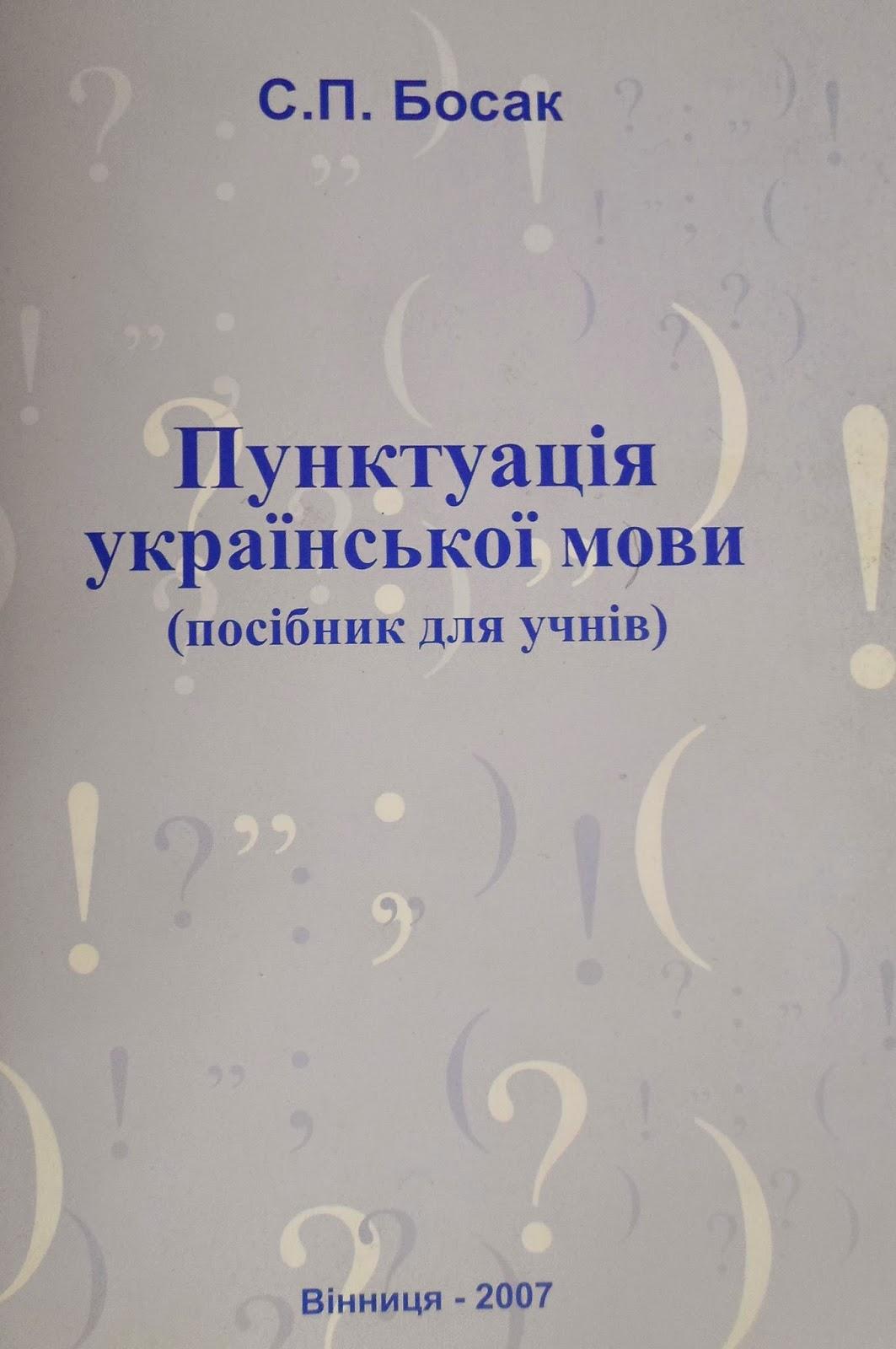 Пунктуація української мови. Посібник для учнів.
