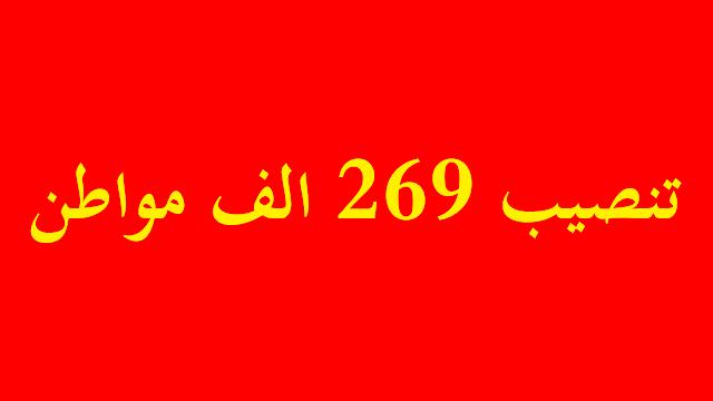 تنصيب أكثر من 269 ألف مواطن و9843 شخص رفض عروض الشغل