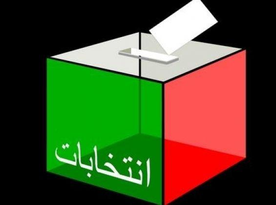 أولاد برحيل 24 .. هذا هو موعد إجراء الإنتخابات الجزئية البرلمانية بتارودانت الشمالية وباكادير