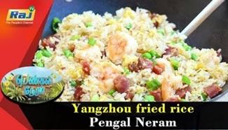 Yangzhou fried rice   Food Segment   Pengal Neram   23 July 2018   Raj Tv
