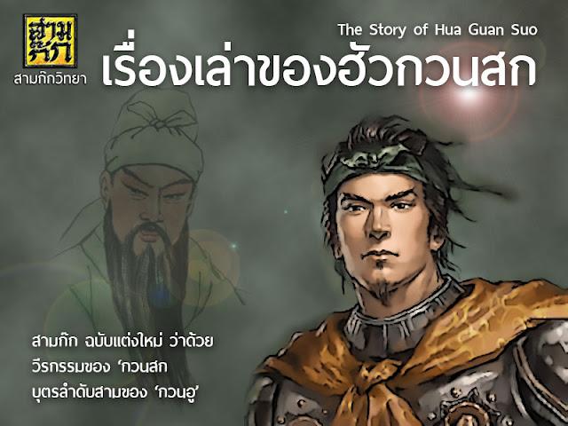 The Story of Hua Guan Suo เรื่องเล่าของฮัวกวนสก