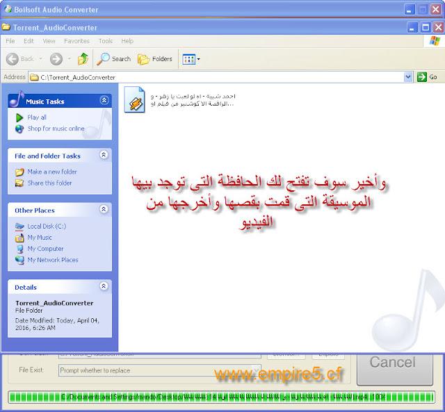 تحميل برنامج Boilsoft Audio Converter لقص وأستخراج الموسيقة والاغانى من الفيديو +الشرح