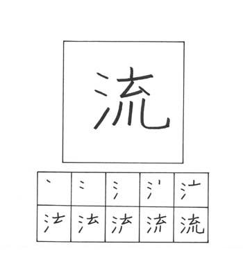 kanji mengalir