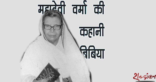 Mahadevi Verma Stories list in Hindi BIBIYA