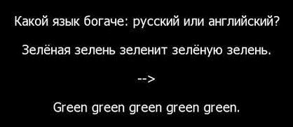 зеленая зелень зеленит зеленую зелень